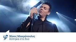 Νίκος Μακρόπουλος - Κόπηκα στα δυο | Nikos Makropoulos - Kopika sta dyo - Official Video Clip