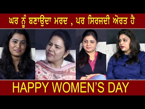 Speacial Interview with successful womens of Phagwara ! ਅੋਰਤਾਂ ਨੂੰ ਦਾਜ ਨਾਲ ਨਹੀ ਸਨਮਾਨ ਨਾਲ ਤੋਲ ਕੇ ਦੇਖੋ