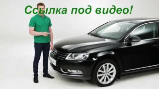 видео Cрочный выкуп Volkswagen Passat (Фольксваген Пассат)