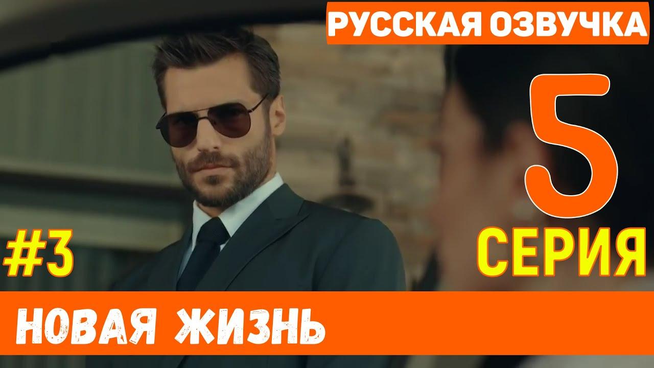 Новая жизнь 5 серия русская озвучка турецкий сериал (фрагмент №3)