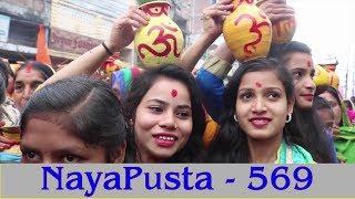 महायज्ञमा विद्यार्थी, धारा १, विद्यार्थी ७०० | NayaPusta - 569