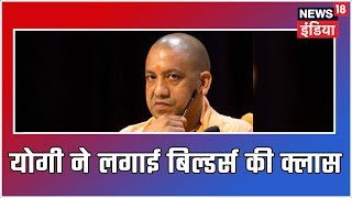 "CM Yogi Adityanath Takes A Firm Decision On Builders, Says - ""Don't Play With Buyers' Interests"""