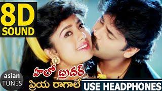 🎧 Priya Raagale (8D AUDIO SONG) II Hello Brother Movie II Nagarjuna, Soundarya,Ramya krishna