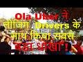 Ola Uber                             Drivers                                                                        TVI
