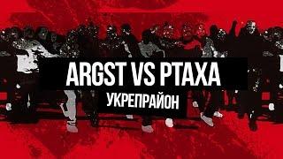 ARGST HOOLIGAN#39S vs PTAXA. Рота Wild. Оборона укрепрайона.