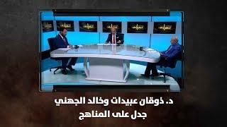 د. ذوقان عبيدات وخالد الجهني - جدل على المناهج