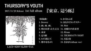 THURSDAY'S YOUTH - 這う廊