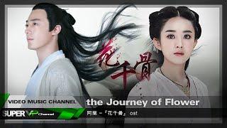 The Journey Of Flower Ost Alan 阿蘭 千古 Qian Gu