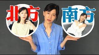 papi酱 - 我感受到的南北差异【papi酱的周一放送】 thumbnail