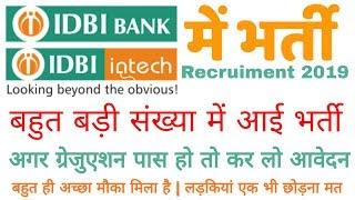 Bank Vacancy 2019   IDBI Bank Recruiment 3019   Bank Jobs Govt Jobs Sarkari Naukari