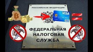видео Налоговая (ФНС), пенсионный фонд (ПФР) и выигрыши в букмекерской конторе