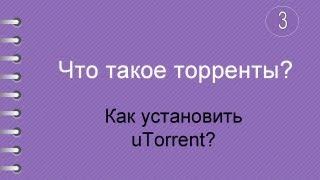 Что такое торренты? Как установить uTorrent?