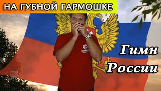 Гимн России на губной гармошке