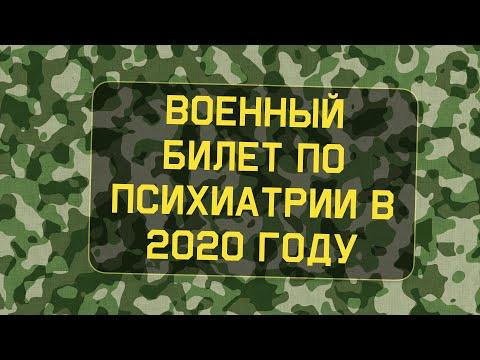 Военный билет по психиатрии в 2020 году