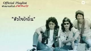 """【Official Playlist】ฟังสบายสไตล์ """"คาราบาว"""" ♫ ฟังต่อเนื่อง 2 ชั่วโมงเต็ม"""