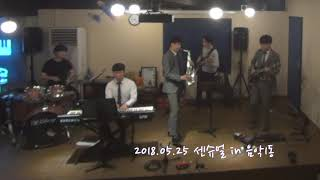 08. night on the twon - 센슈얼 (Cover.) in 음악1동