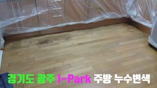 경기광주 I--Park 주방 온돌마루 누수변색 완벽 재…
