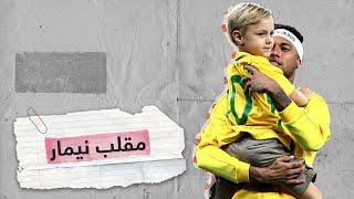 شاهد ..مقلب اللاعب البرازيلي نيمار في ابنه | RT Play