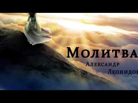 Александр Леонидов - Молитва (cover. Евгений Григорьев ЖЕКА)