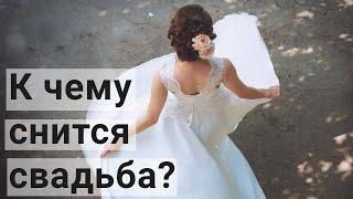 К Чему Снится Свадьба? Толкование Сна Про Свадьбу.