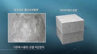 TV 섬유보강재 동영상