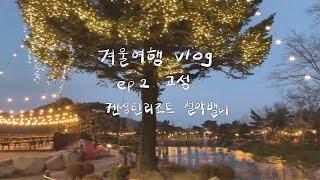 [Travelog] 강원도 겨울여행 vlog (ep2.…