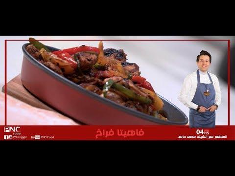 فاهيتا الفراخ وخبز التورتيلا والكاسديا | محمد حامد | المطعم | pncfood