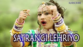 सतरंगी लहरियो - Rajasthani DJ Song | Satrangi Lehriyo