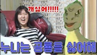 누나한테 폭행당했습니다... [ 누나가 싫어하는 노래를 시도때도 없이 틀어 본다면? ] DongDongE김동현