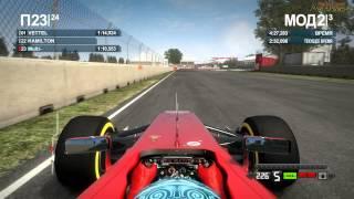 F1 2012 кооператив (Канада - практика №3) - серия 25