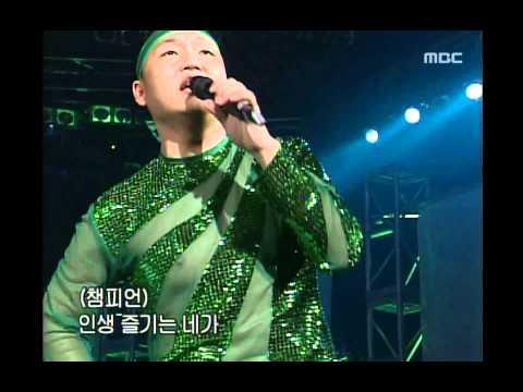 PSY - Champion, 싸이 - 챔피언, Music Camp 20021116