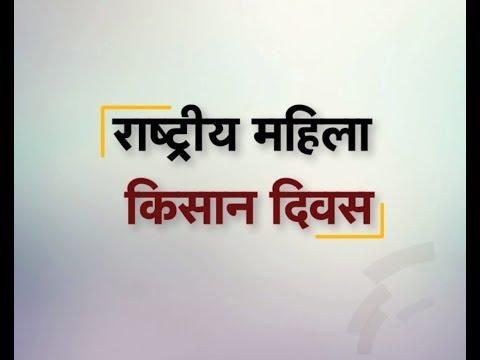 Krishi Darshan - National Women Farmer's Day special