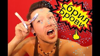 сбрил брови? как замазать брови для макияжа drag queen makeup. how to cover eyebrows