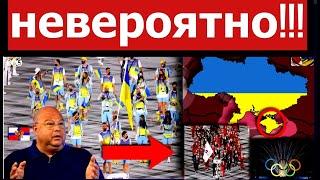 На Олимпиаде в Токио между Россией и Украиной вспыхнул скандал Япония поддержала Киев Это финал