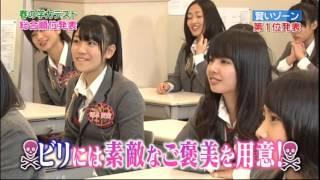 NMB48 春の学力テスト -後編- NMB48 検索動画 23