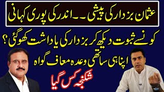 What actually happened with Usman Buzdar in NAB?
