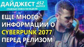 Cyberpunk 2077 вышел на финишь и снова удивил. Названы игры 2020 года. Главные новости недели.