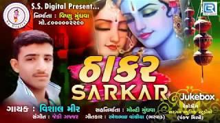 THAKAR SARKAR   Vishal Mir   ઠાકર સરકાર   New Gujarati Song 2019   RDC Gujarati