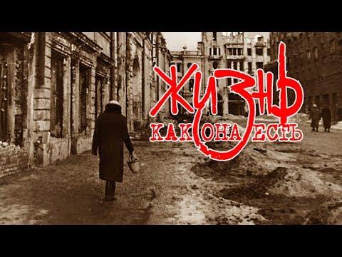 «Харьков 1941-43 гг.