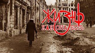 «Харьков 1941-43 гг. Жизнь, как она есть». Фильм - расследование.