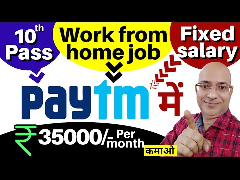 Paytm में-Work from