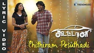 Chithiram Pesuthadi Lyric   Koottali   SK Mathi   Sathish, Krisha Kurup   TrendMusic