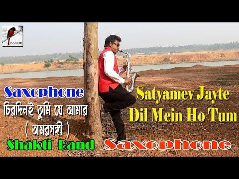 Saxophone melody Chirodin e Tumi Je Amar | Dil me ho tum | Shakti Band