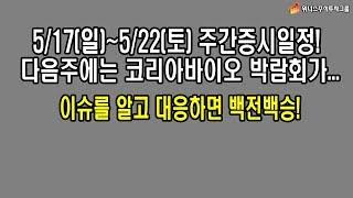 [주식투자] 5월 17일(일)~5월 22일(토) 주간 …