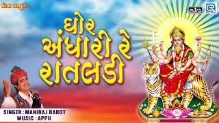 Ghor Andhari Re Rataldi Ma MANIRAJ BAROT | Superhit Gujarati Song | ઘોર અંધારી રાતલડીમાં