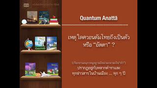 """สรุปข่าวไอทีควอนตัม""""ไทย""""ประจำปี พ.ศ.๒๕๖๐ (Q-Thai in 2017: Headphones - Music ONLY)"""