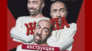 Костянтин Довлатов ''Ж*па: інструкція по виходу''