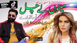 Mazhar Rahi | Menu Lay Chal ! Dolly Tik Tok  | Khanz Production 1