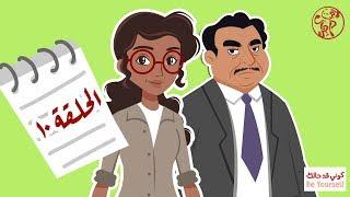 بميت راجل - الحلقة العاشرة: مش بمائة راجل... أنا امرأة وقد حالي