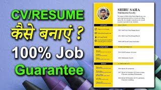 How to make a Creative CV Resume Design in Adobe Illustrator